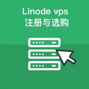 LInode VPS注册